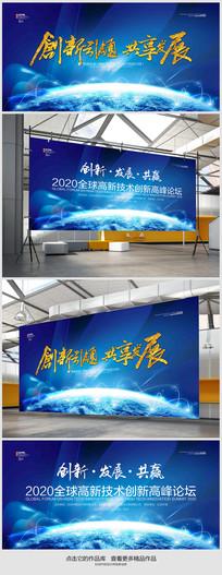 全球高端科技会议背景展板