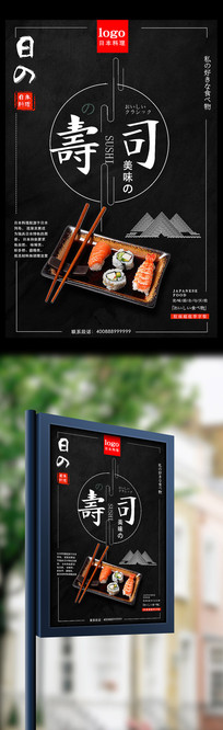 日式料理和风美食寿司