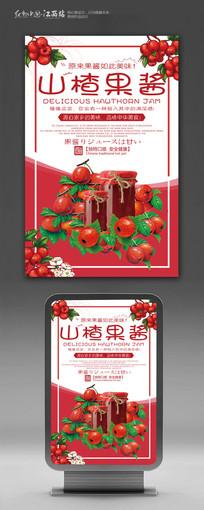 山楂果酱宣传海报