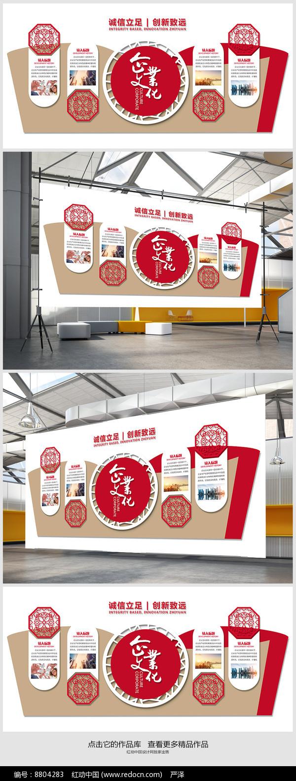扇形中国风企业文化墙展板