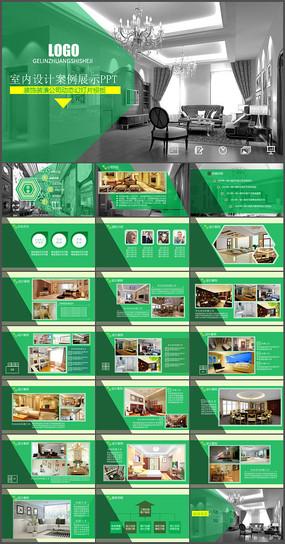 下载 室内设计装修家装行业ppt 精品室内设计ppt模板 作品展示室内图片