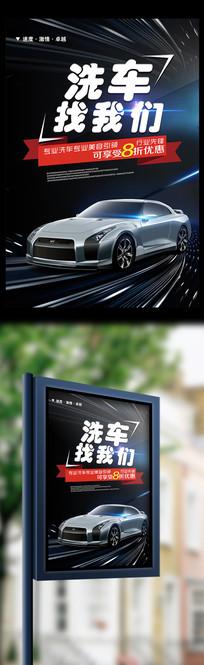 时尚创意洗车找我们汽车海报