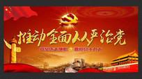时尚红色党建会议背景展板
