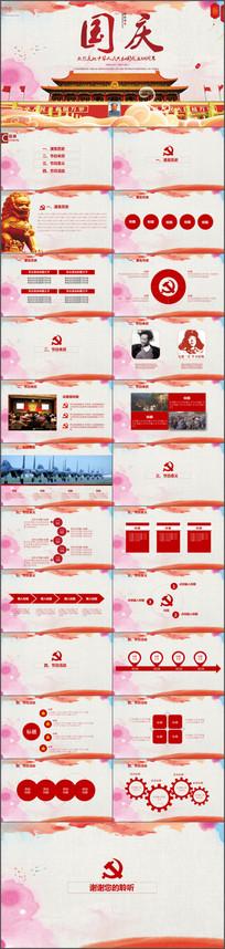 时尚简约国庆节教学PPT模板