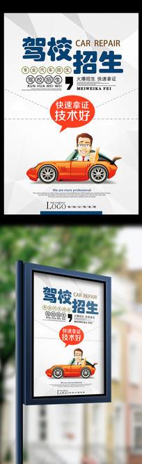时尚炫酷驾校招生汽车海报