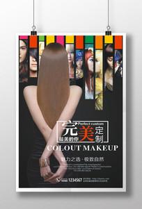 时尚美发海报广告
