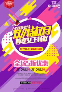 双十一全民狂欢节海报设计