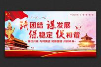 水彩风民族大团结党建宣传展板