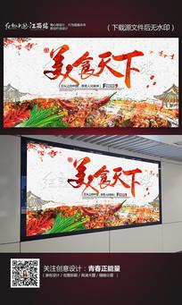 水墨创意美食天下美食海报设计