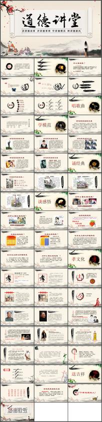 水墨道德讲堂中国风PPT模板