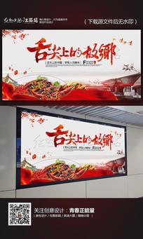 水墨中国风舌尖上的故乡海报