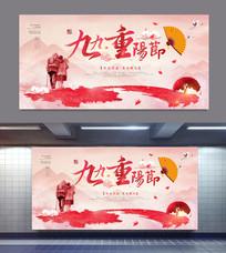 水墨中国风重阳节展板