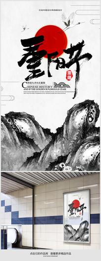 水墨重阳节海报设计