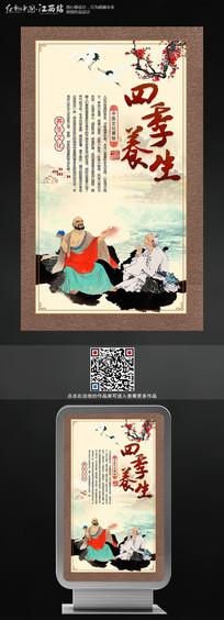 四季养生中医文化挂画