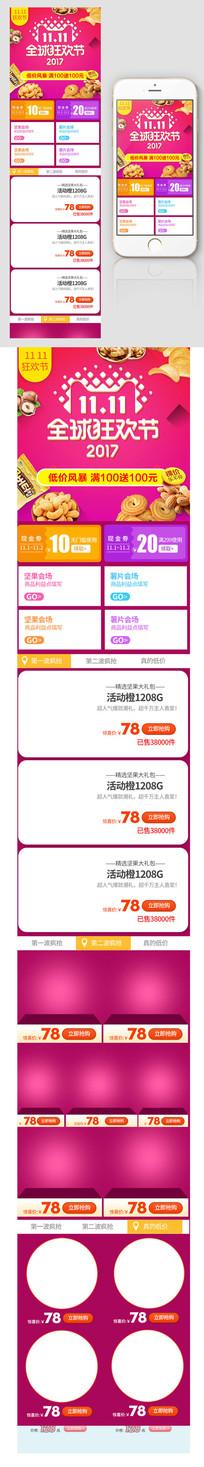 淘宝双11全球狂欢节手机端 PSD