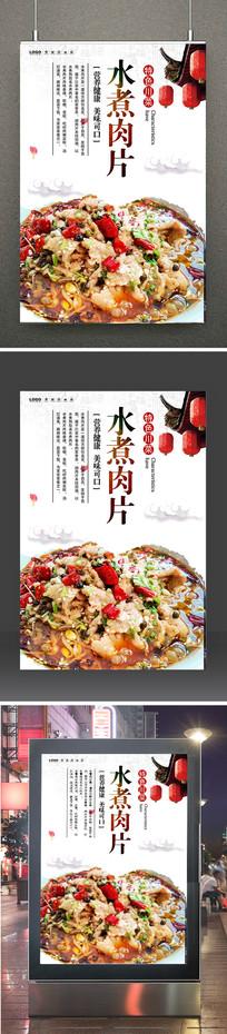 特色川味美食水煮肉片海报设计
