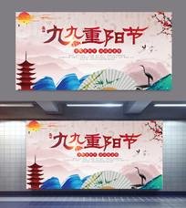 唯美中国风重阳节展板