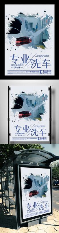 洗车找我们汽车美容促销海报