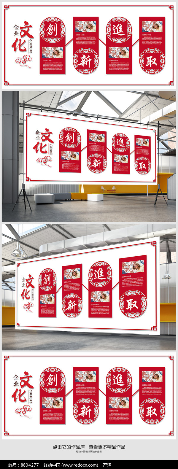 新中式企业文化墙图片