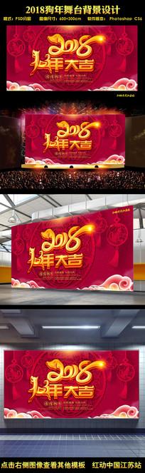 喜庆2018新年晚会舞台背景