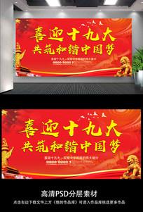 喜迎十九大共筑和谐中国梦