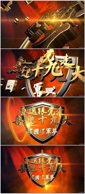 喜迎十九大共筑中国梦AE模板