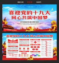 喜迎十九大共筑中国梦宣传栏
