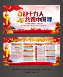 喜迎十九大共筑中国梦展板