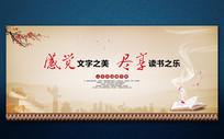 营造书香社会中国风阅读展板