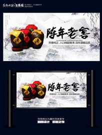 中国风陈年老窖海报宣传设计