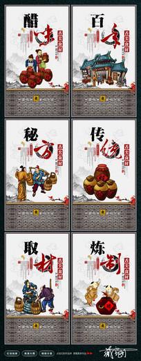 中国风醋文化宣传挂画设计
