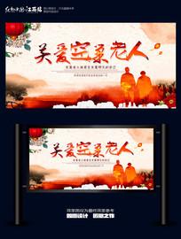 中国风关爱空巢老人海报设计