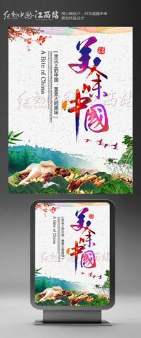 中国风美味中国美食海报设计