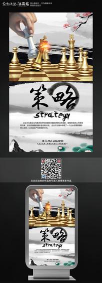 中国风水墨企业文化展板之策略