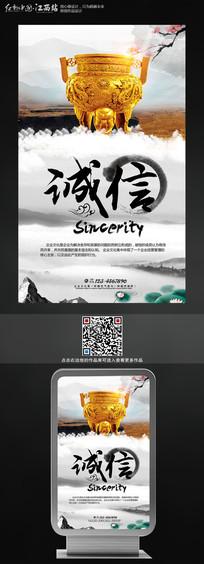 中国风水墨企业文化展板之诚信