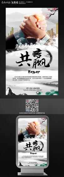 中国风水墨企业文化展板之共赢