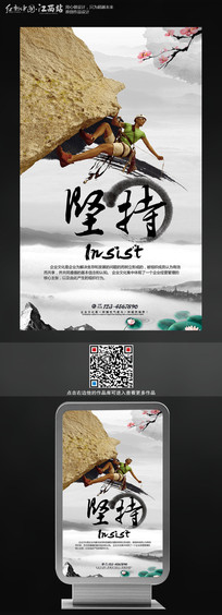 中国风水墨企业文化展板之坚持