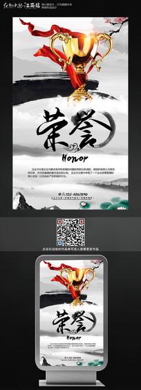 中国风水墨企业文化展板之荣誉