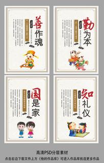 中国风文明礼仪学校文化展板