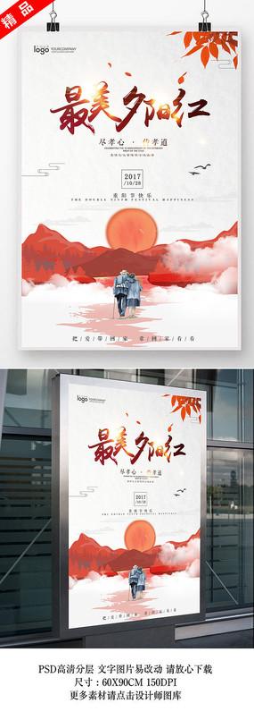 最美夕阳红重阳海报