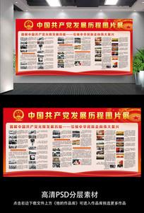 中国共产党发展历程图片展