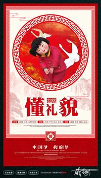 中国梦娃之懂礼貌公益海报设计