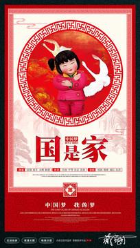 中国梦娃之国是家公益海报设计