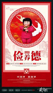中国梦娃之俭养德公益海报设计