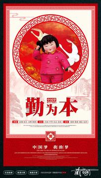 中国梦娃之勤为本公益海报设计
