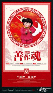 中国梦娃之善作魂公益海报设计