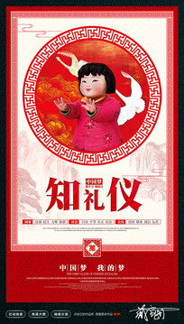 中国梦娃之知礼仪公益海报设计