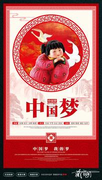 中国梦娃之诚立身公益海报设计