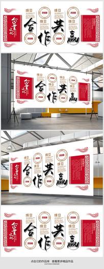 中式企业文化造型墙设计 PSD
