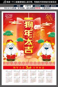 2018春节狗年吉祥日历